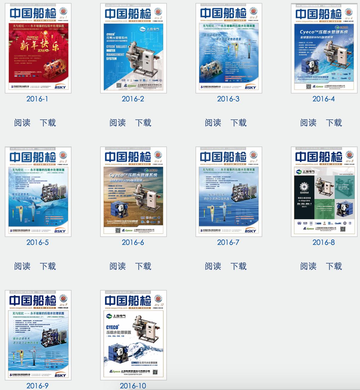 中国船级社,杂志 中国船级社(CCS)9期杂志PDF文件 屏幕快照