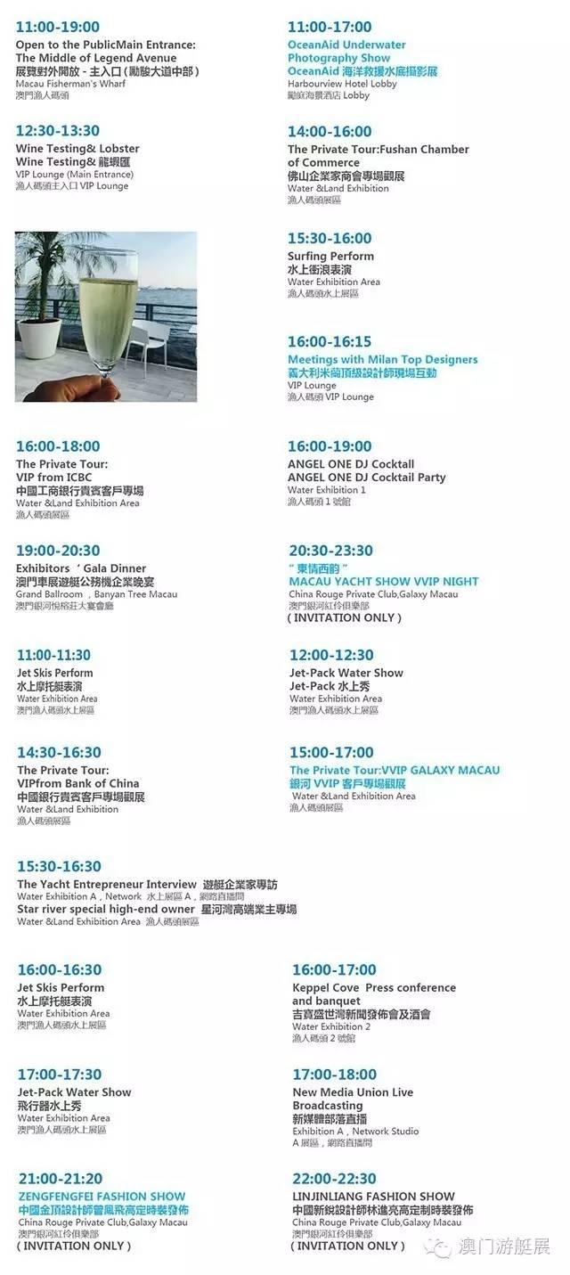 澳门,国际,盛大 澳门国际游艇展今日正式开展,不可不知的活动日程! a25fbc76d117deba8c59b310f33fc089.jpg