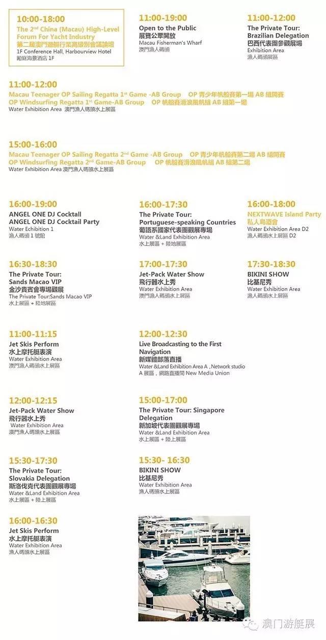 澳门,国际,盛大 澳门国际游艇展今日正式开展,不可不知的活动日程! 74f860b13a659e498541865e7eafb7b7.jpg