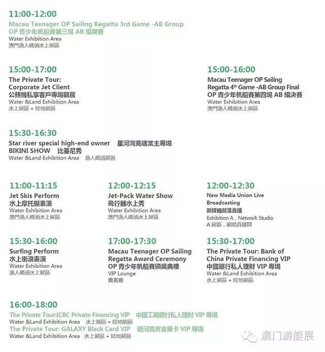 澳门,国际,盛大 澳门国际游艇展今日正式开展,不可不知的活动日程! da06d275f22b410eeee5a642f2d3c025.jpg