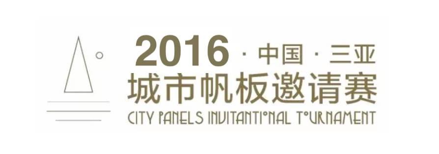 2016·中国·三亚湾·城市帆板邀请赛暨国际风帆精英联盟赛(总决赛) 开始报名 719b6e99d1e743dae7205402ed17af41.jpg