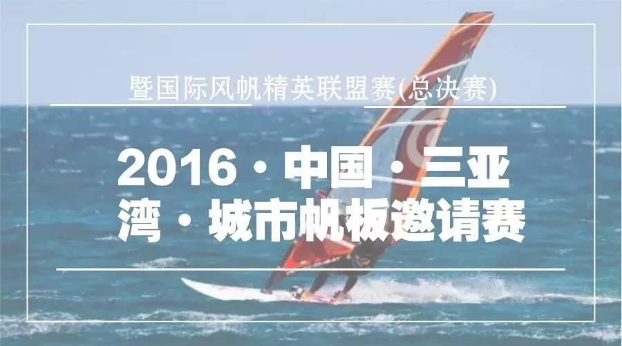 2016·中国·三亚湾·城市帆板邀请赛暨国际风帆精英联盟赛(总决赛) 开始报名 f3b9c2e587b107cf4bbf2988dcf4eebd.jpg