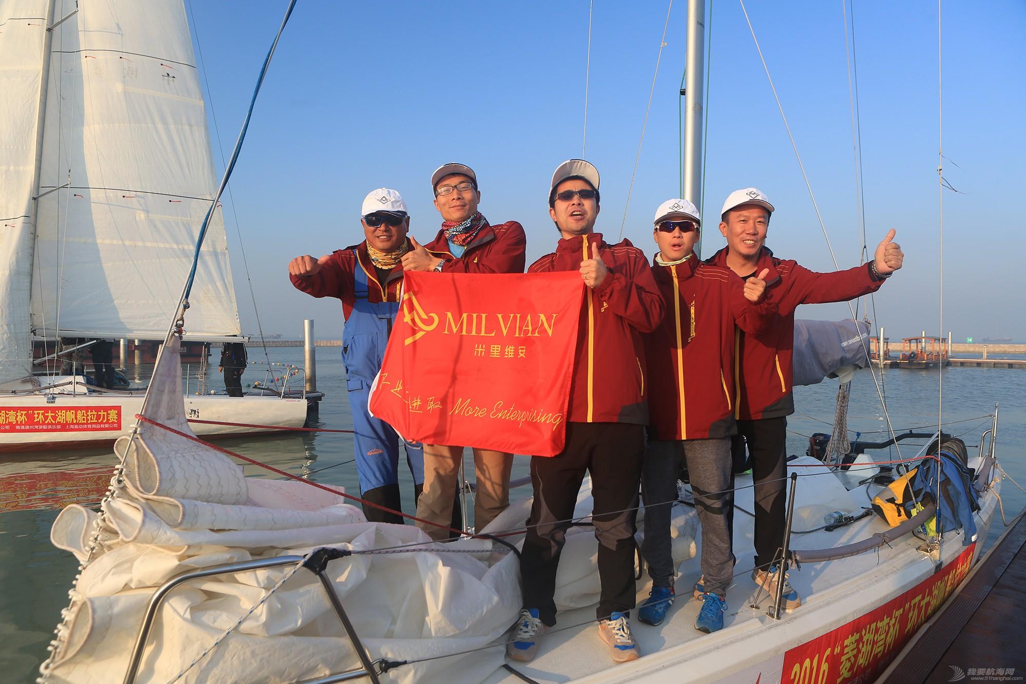 """拉力赛,帆船,太湖 2016""""菱湖湾杯""""环太湖帆船拉力赛参赛船队、船员风采 5V8A7454.JPG"""