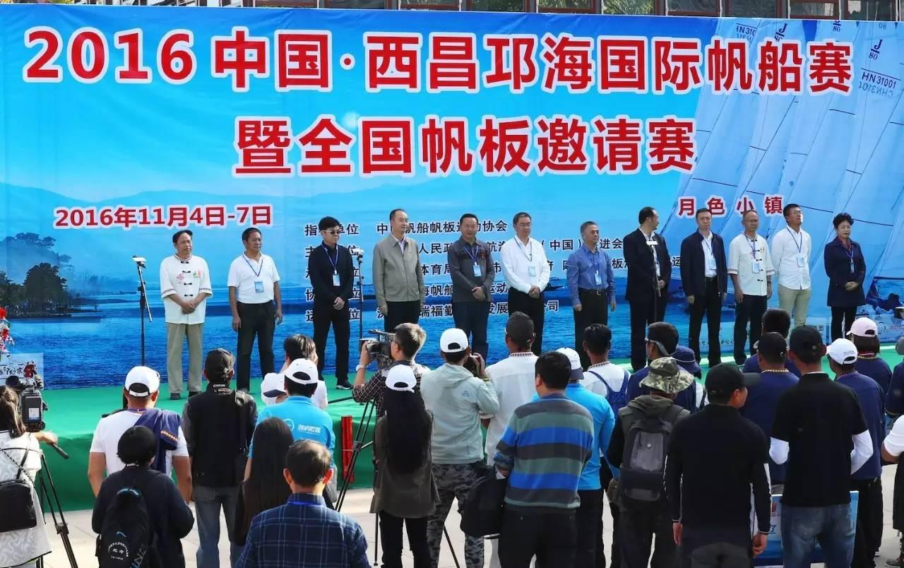 2016中国西昌邛海国际帆船赛今日拉开帷幕! 1ddada1b48eb96575afe95c1f5077528.jpg