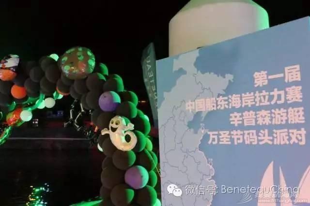 万圣节码头派对点燃深圳站,狂欢过后继续向南—记中国船东海岸拉力赛深. 2e1fed8808e6677ef5767284134d76a4.jpg