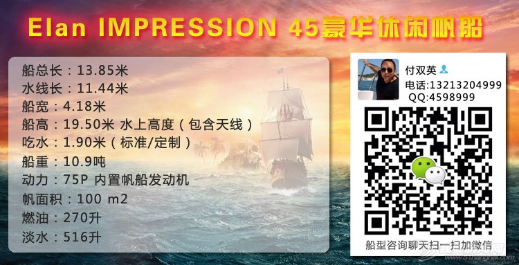帆船,休闲,印象 elan IMPRESSION 45豪华休闲帆船 逸蓝45英尺巡航帆船 参数.jpg