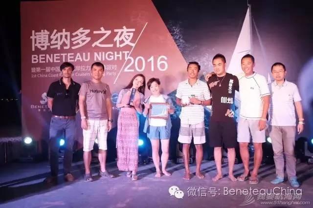 第一届中国船东海岸拉力赛圆满落幕,博纳多和蓝高携手助力 ab63e32b7e676067d9c0c4a2b1c8bff5.jpg
