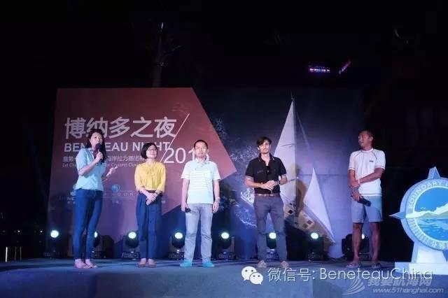 第一届中国船东海岸拉力赛圆满落幕,博纳多和蓝高携手助力 c4fede7af2a9bb1f5c493bfb1bc9e747.jpg