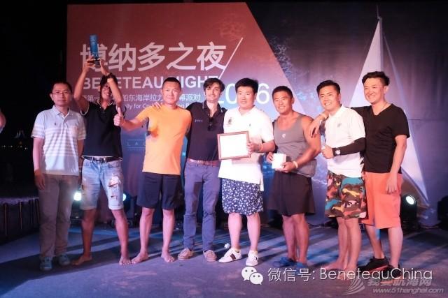 第一届中国船东海岸拉力赛圆满落幕,博纳多和蓝高携手助力 930ebd5fae93191a29e84fc3c2fcf832.jpg