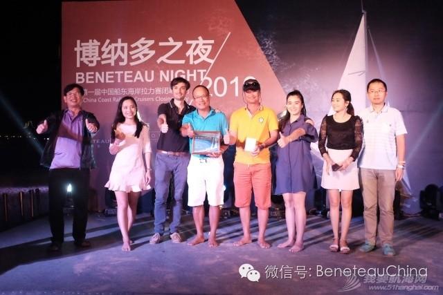 第一届中国船东海岸拉力赛圆满落幕,博纳多和蓝高携手助力 abbcd05a691e44f6cfa99d265875e7c3.jpg