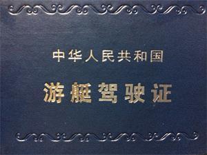 这个冬天不太冷,恭贺大连松辽游艇驾校第59期学员全部通过毕业考试 577262166005154232.jpg