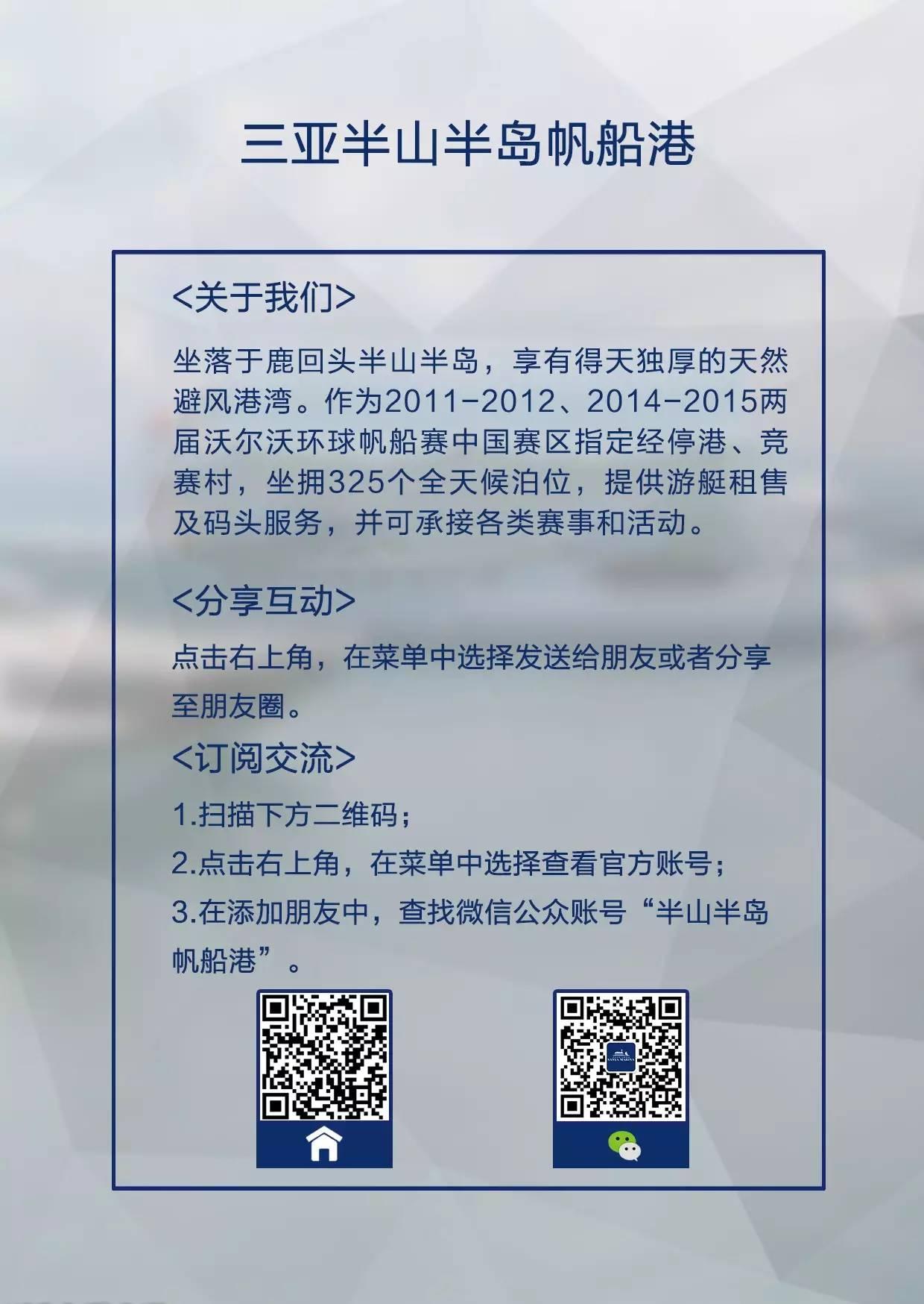 【探索中国,狂欢派对】EO创业家协会各分会成员共聚三亚半山半岛帆船港 d24de1c15d9e278b84f3f7f0e0463458.jpg