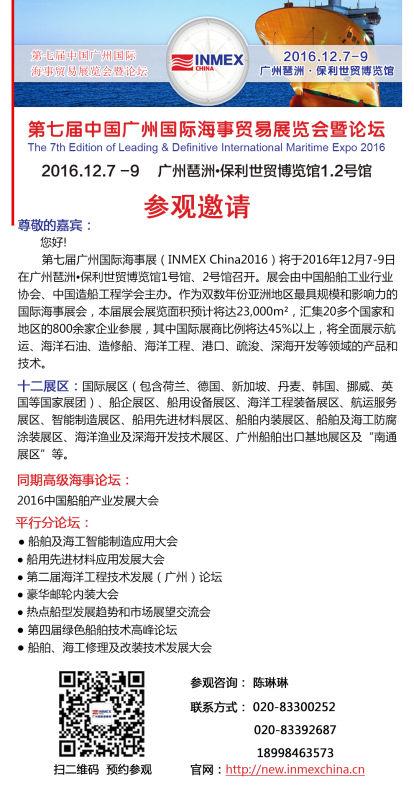 中国,广州,国际,贸易,中国船舶 第七届中国广州国际海事贸易展览会暨论坛参观邀请