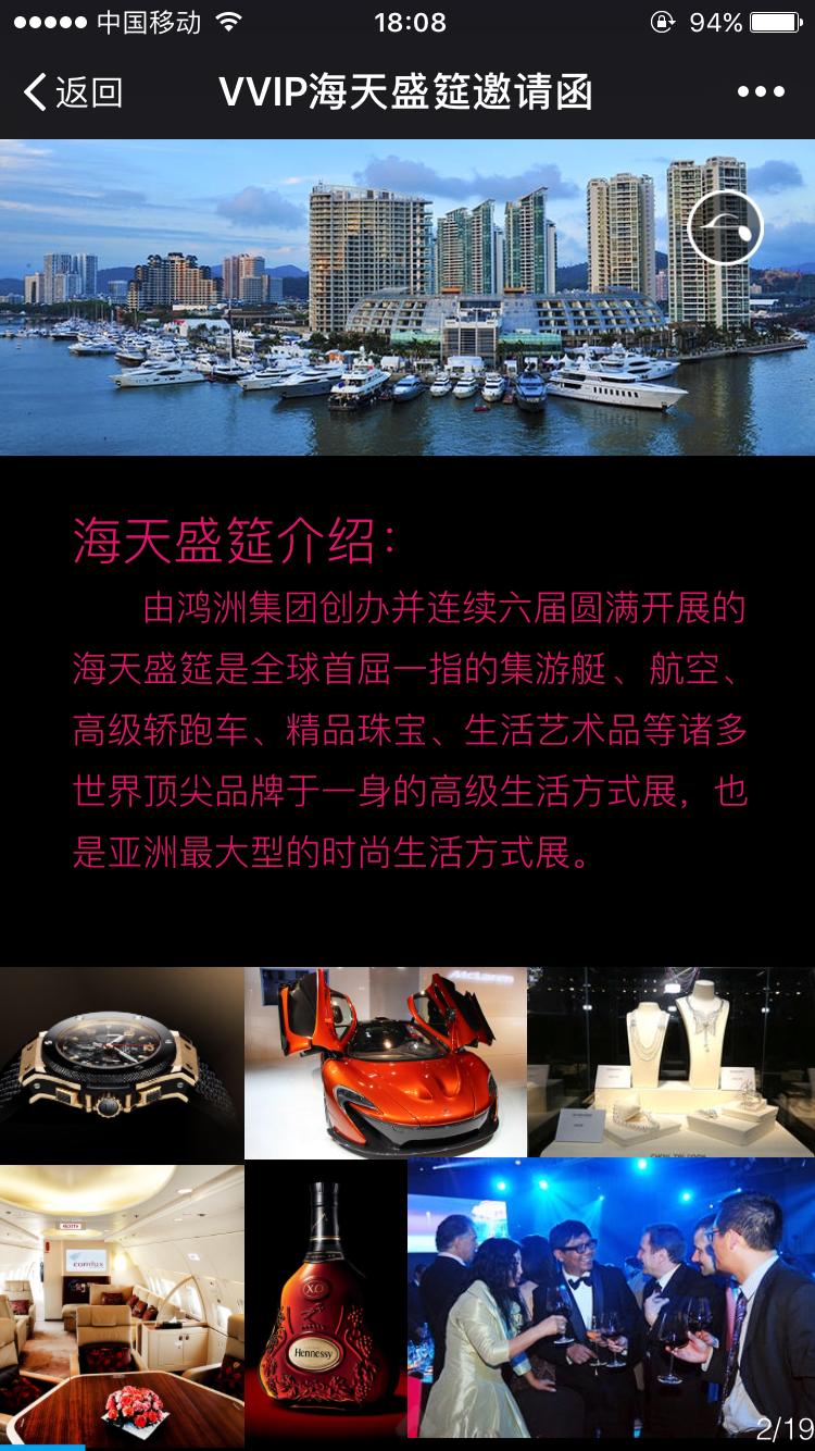 邀请函,中国,时尚 VVIP海天盛筵邀请函|第七届中国游艇、航空及时尚方式展 WechatIMG23.png
