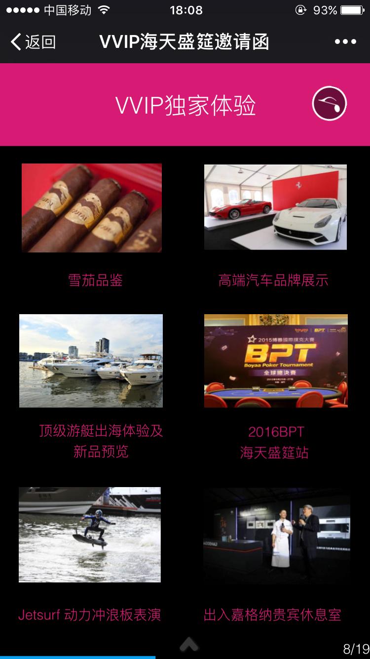 邀请函,中国,时尚 VVIP海天盛筵邀请函|第七届中国游艇、航空及时尚方式展 WechatIMG29.png