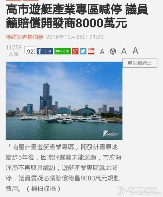 高雄游艇产业园被唱停 155916dr3h3c2fnpf3c8on.jpg