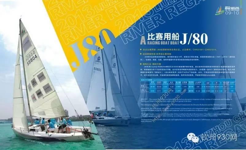 @钦州人,速来报名!超酷的帆船试驾带你免费体验带你飞! 21e85c60a191b6c85f7c1a165821f751.jpg