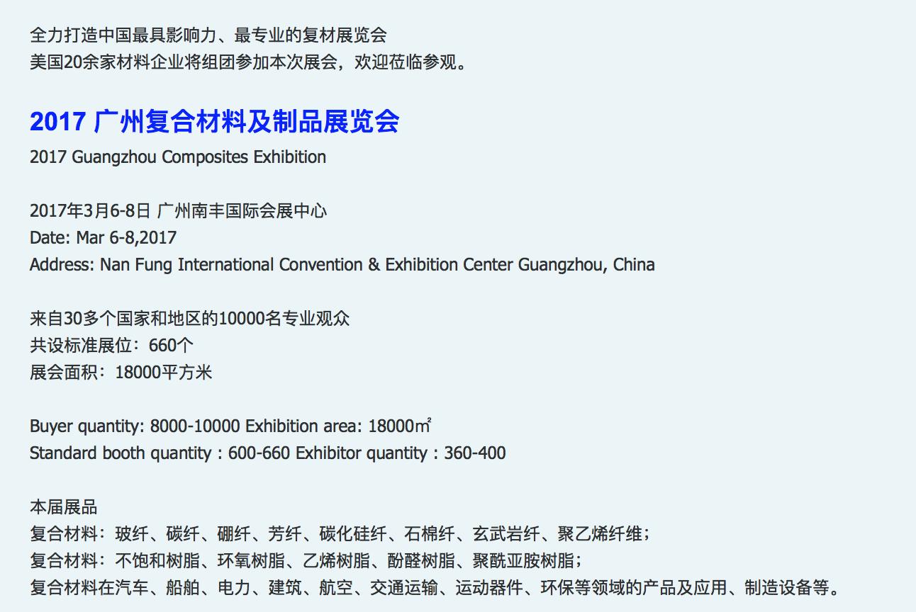 复合材料,会展中心,展览会,color,广州 2017广州复合材料及制品展览会将于3月6-8日在广州南丰国际会展中心展开! 屏幕快照
