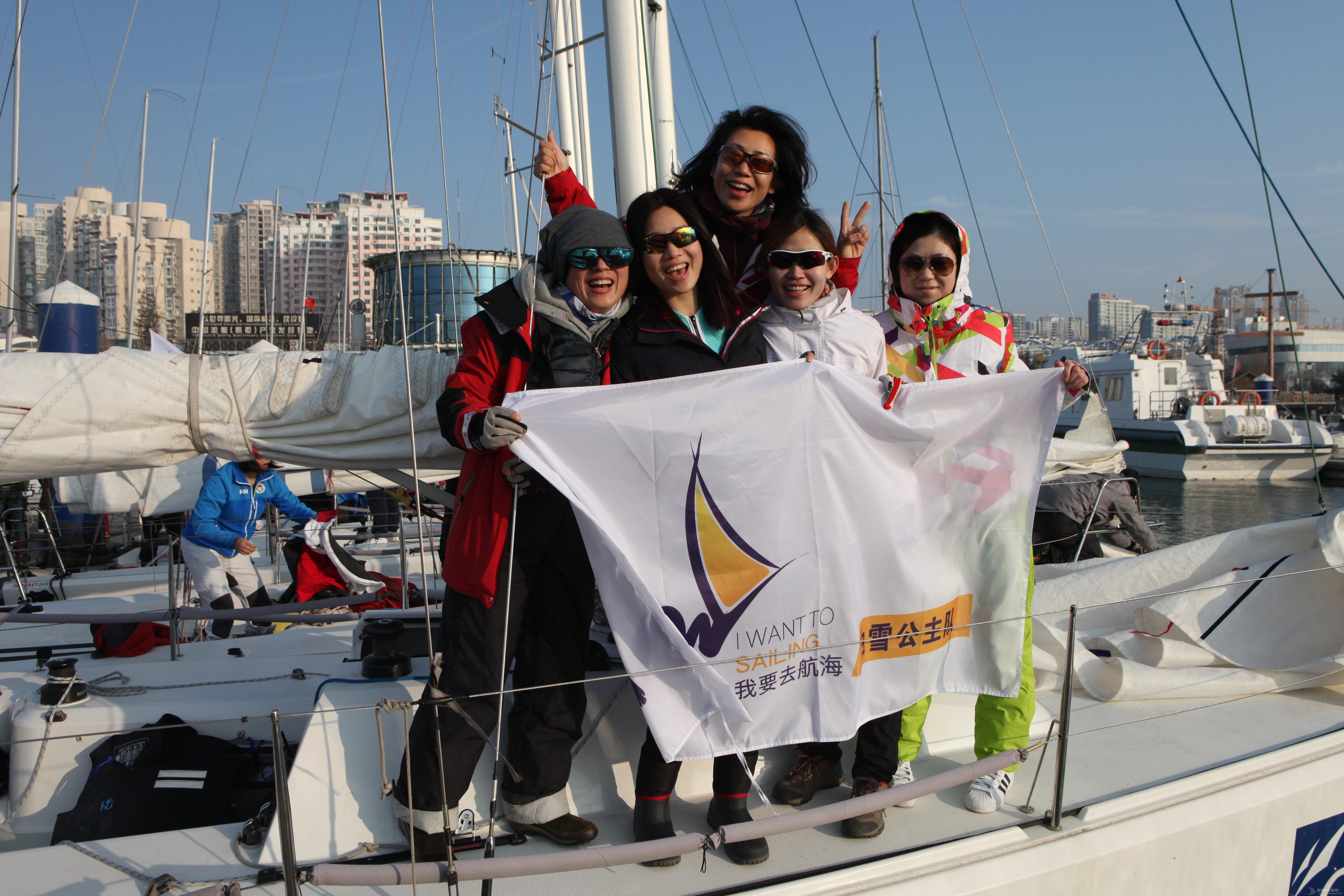 """从""""黄海杯""""开始让我们用自己的努力和实力彰显女子帆船队的风采"""