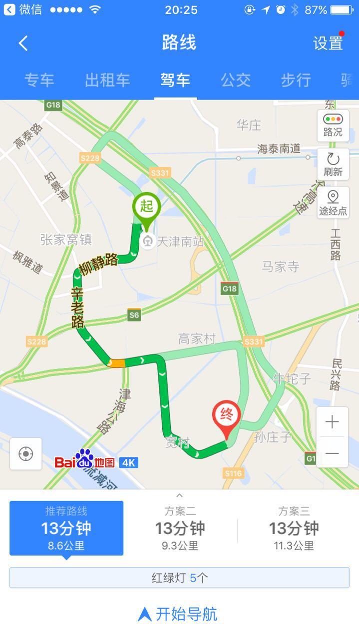 北京南站,高速公路,天津南站,天津市,原材料 天津Tr68帆船DIY建造项目正式落定