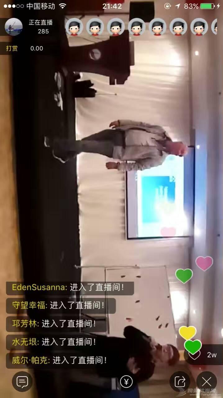 上海美帆俱乐部,帆船规则知识讲座,帆船裁判,帆船赛 《帆船规则知识讲座》的成功举办为上海美帆游艇俱乐部2017年赛事奠定了扎实的基础 111.pic_hd.jpg