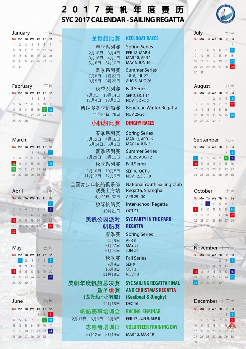 上海美帆俱乐部,帆船规则知识讲座,帆船裁判,帆船赛 《帆船规则知识讲座》的成功举办为上海美帆游艇俱乐部2017年赛事奠定了扎实的基础 234537tr8rryujpfc9y4ri.jpg.thumb.jpg.png