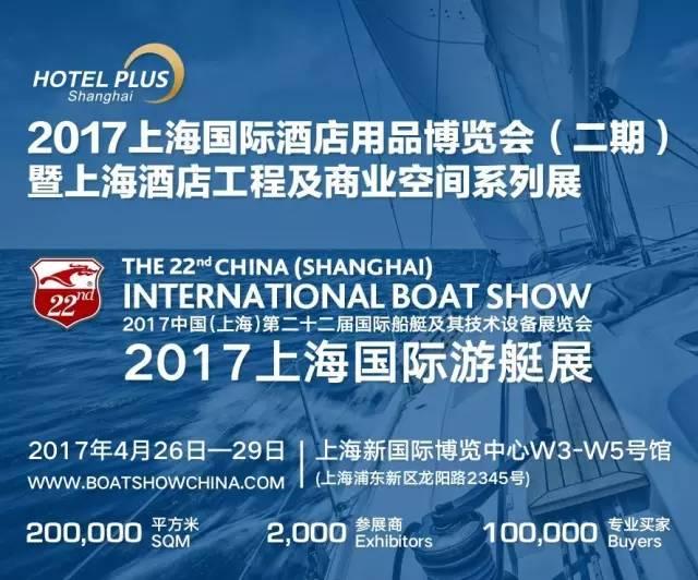 2017,上海游艇展,展会详情 2017上海游艇展,热点内容强先看!