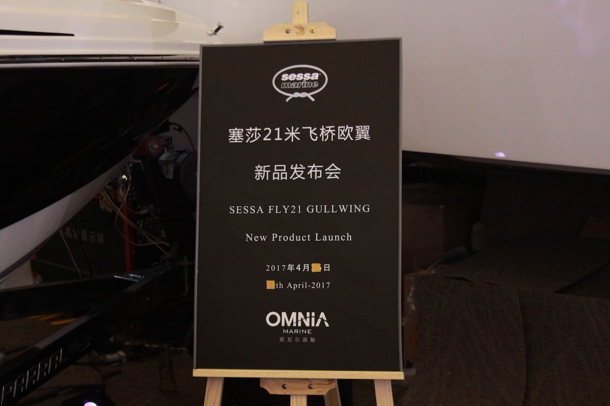 【2017 CIBS】欧尼尔游艇召开塞莎21米发布会,首艘FLY 21 Gullwing将于2017年交付!