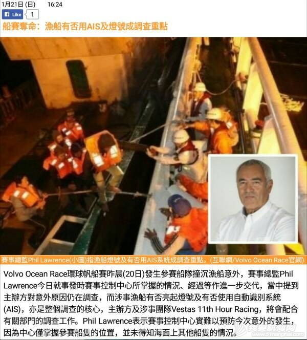 关于沃尔沃环球凯发娱乐官网赛香港撞渔船事故
