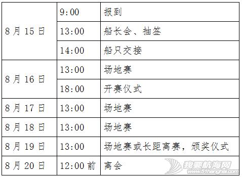 我要去航海水手招募:2018.8.15-20 2018青岛国际帆船赛竞赛[青岛]