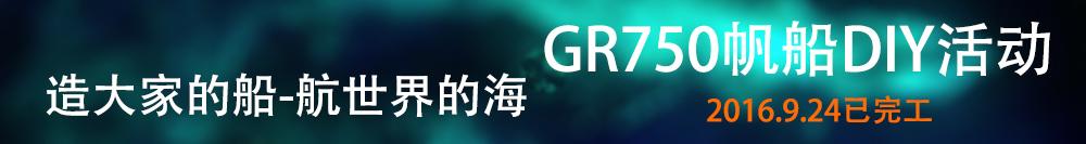 GR-750����DIY� ���ҵĴ�-������ĺ�